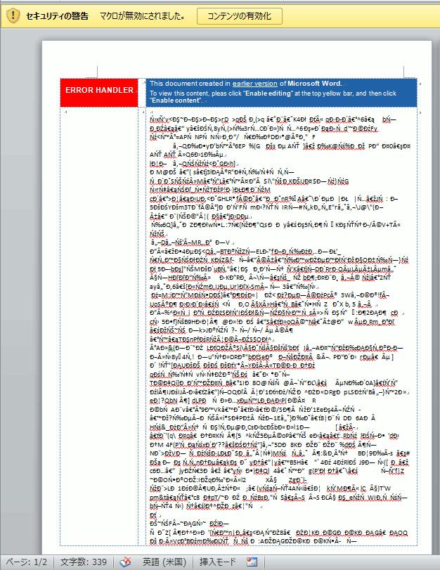 Microsoft Word文書の内容、文字化けしていることを装いマクロの実行へと誘導する