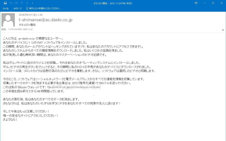 9月に確認されたセクストーションスパムのメール例