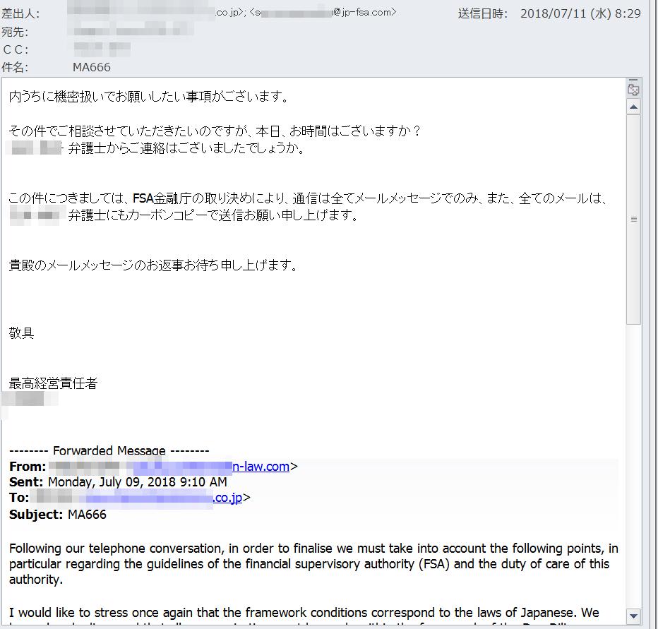 7月に確認された日本語を使用したビジネスメール詐欺のメール例