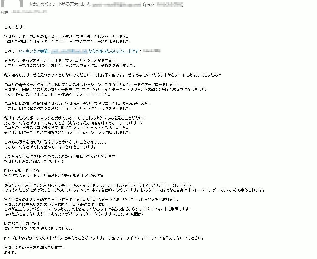 10月26日に確認された脅迫メールの例