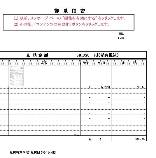 見積書を装う不正な添付ファイル