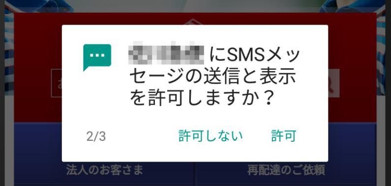 感染した不正アプリによるSMS送信の際に表示される画面の例