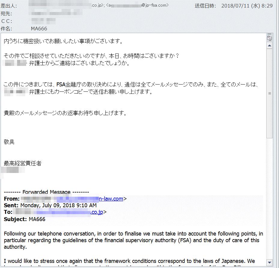 2018年7月に初確認された日本語を使用したビジネスメール詐欺の例