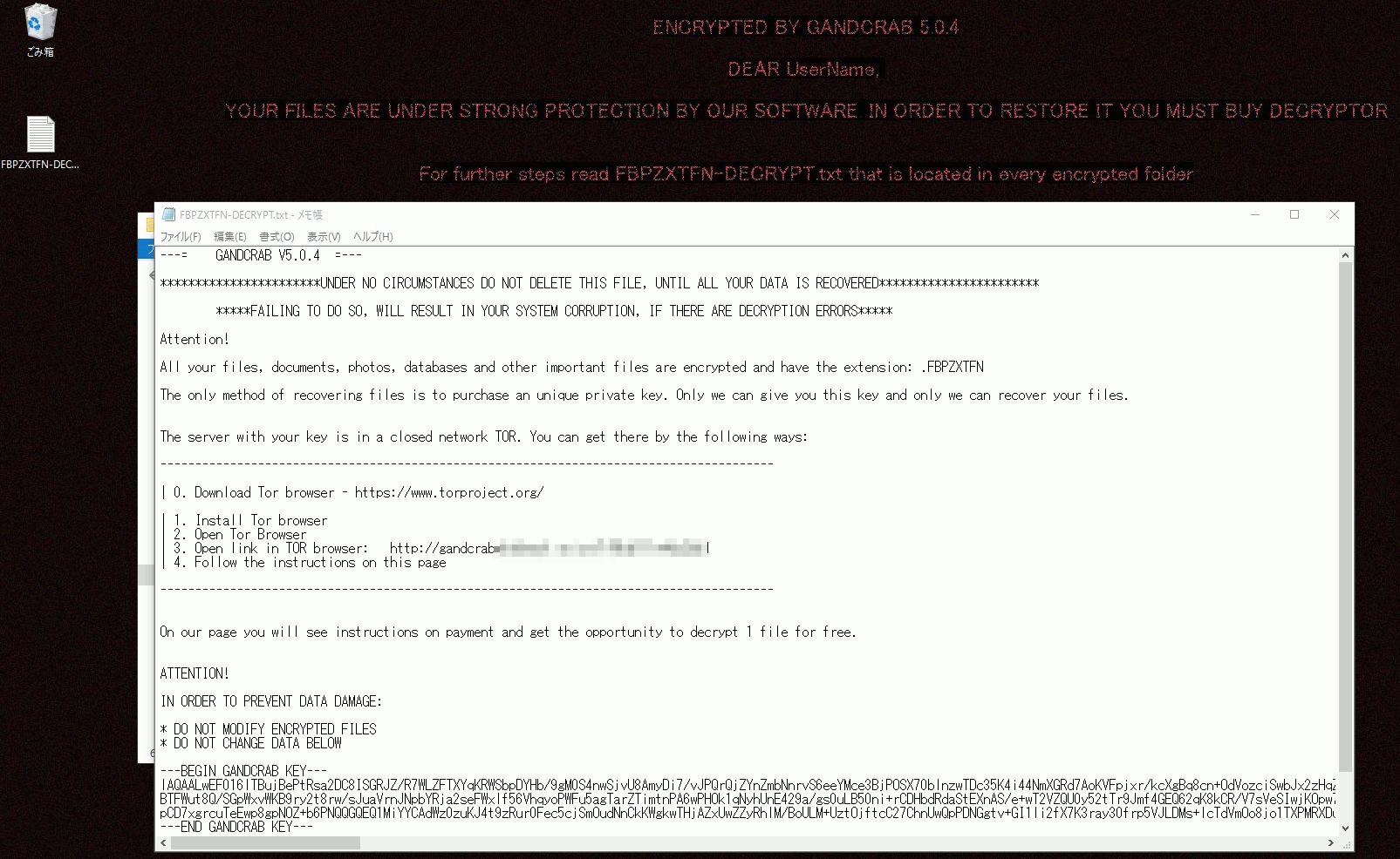 ランサムウェア「GandCrab」による身代金要求文表示例
