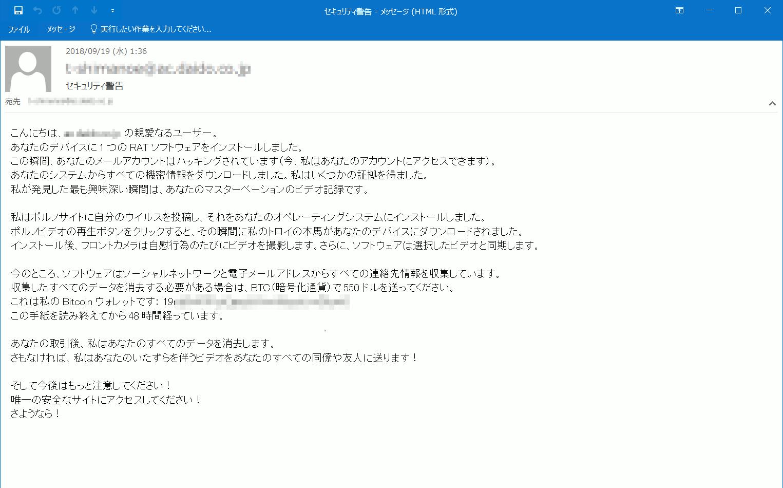 国内登場当初の2018年9月19日に確認された日本語セクストーションスパムの例