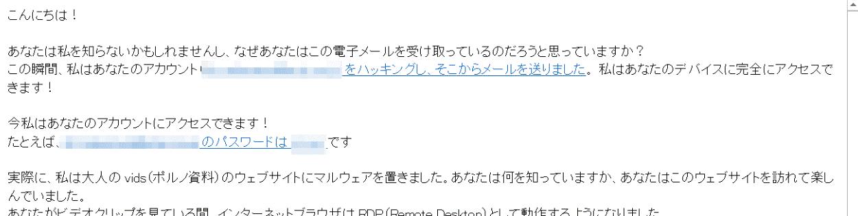 2018年9月中に確認された日本語セクストーションスパムの例