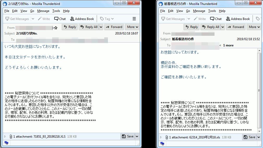 スパムメールの例