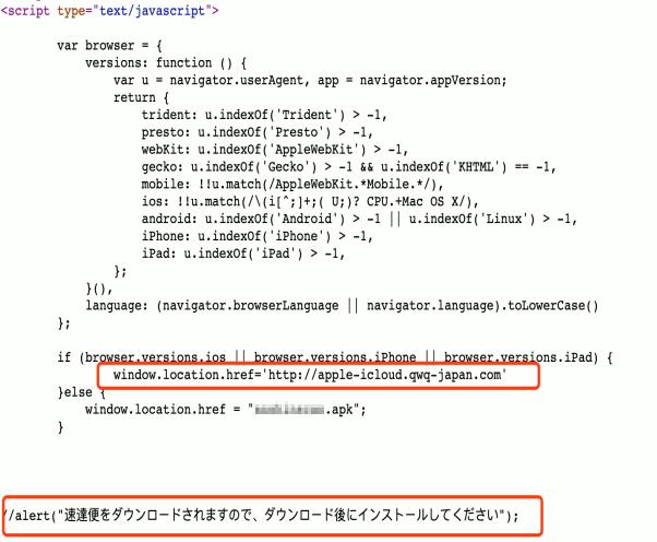 不正なWebサイトのソースコード(XLoader)