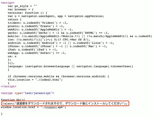 不正なWebサイトのソースコード(FakeSpy)