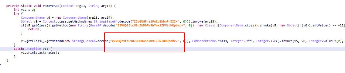 図14:アンチウイルスソリューションによる静的解析を回避するためにエンコードした文字列でメソッドを呼び出すコード