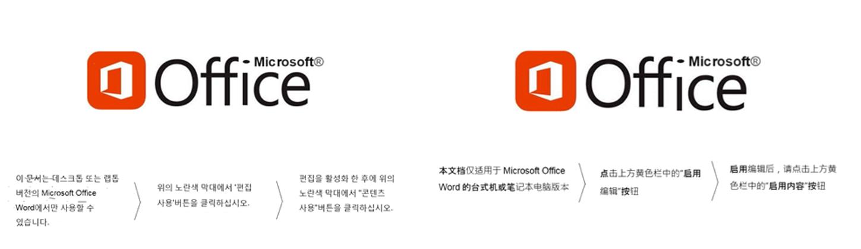 図2:韓国語(左)、簡体字中国語(右)で書かれたMicrosoft Officeのマクロ有効化についての指示