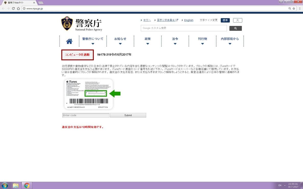 図1:2017年に確認した日本版ポリスランサム詐欺サイトの例