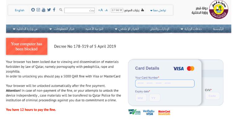図2:2019年8月に確認したカタール内務省を偽装した詐欺サイトの例