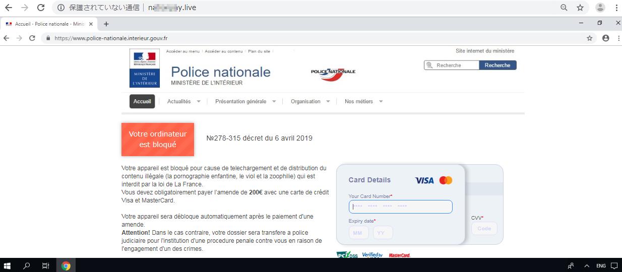 図3:2019年8月に確認したフランス警察を偽装した詐欺サイトの例