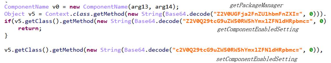 図7:Javaリフレクションを使用してアプリのアイコンを非表示にするコード