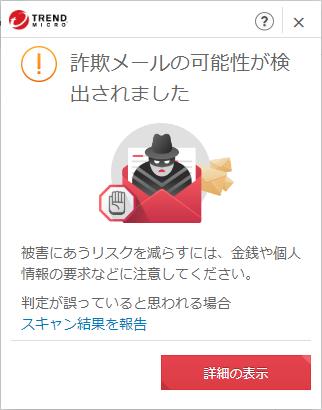 図3:「ウイルスバスタークラウド」の詐欺メール対策機能による警告画面例