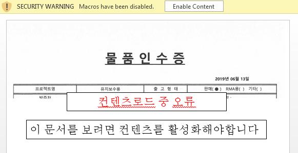 図23:マクロの有効化を求める韓国語の文書の例