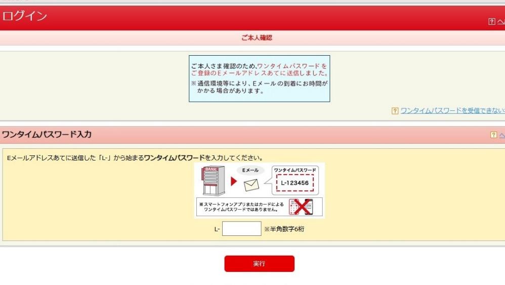 図1:メールで通知されるワンタイムパスワードを入力させるフィッシングサイトの例(2019年8月確認