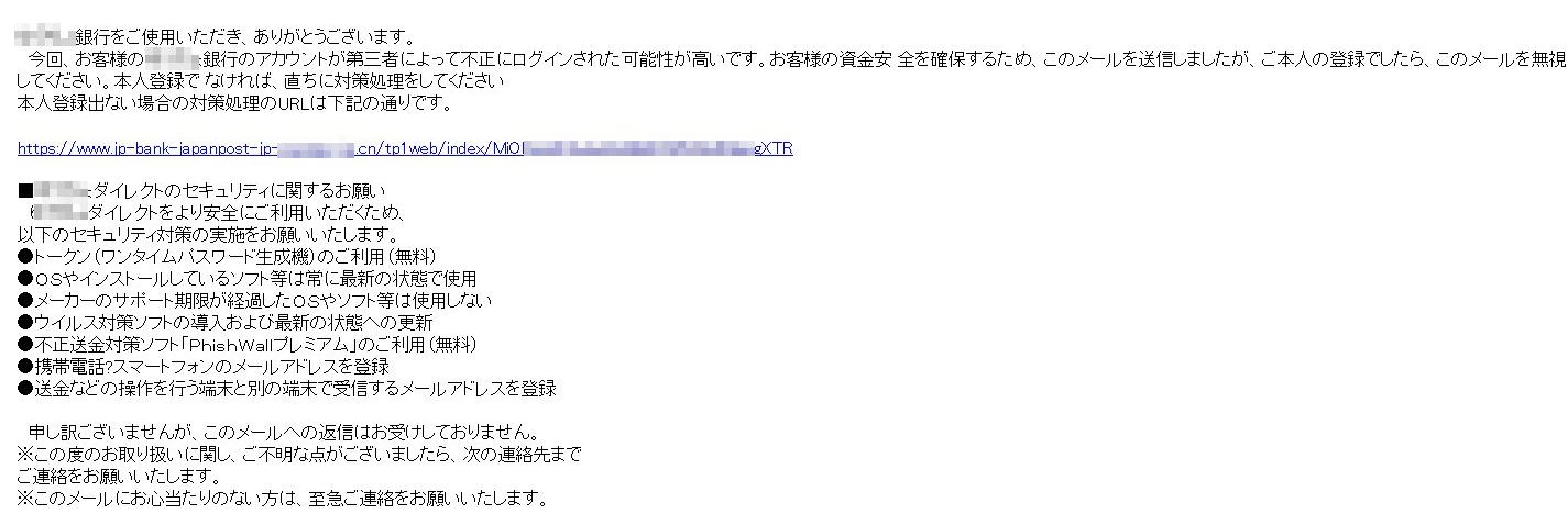 図4:フィッシングメールの例(2019年3月確認)