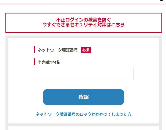 図7:携帯電話事業者Webサービスの認証情報を詐取するフィッシングサイトの表示例(2019年10月確認)