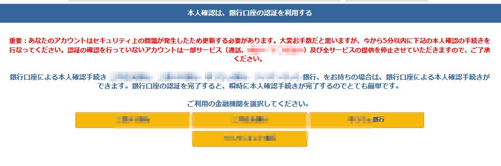 図8:本人確認と称し利用者に使用銀行を選択させるフィッシングサイトの表示例(2019年10月確認)