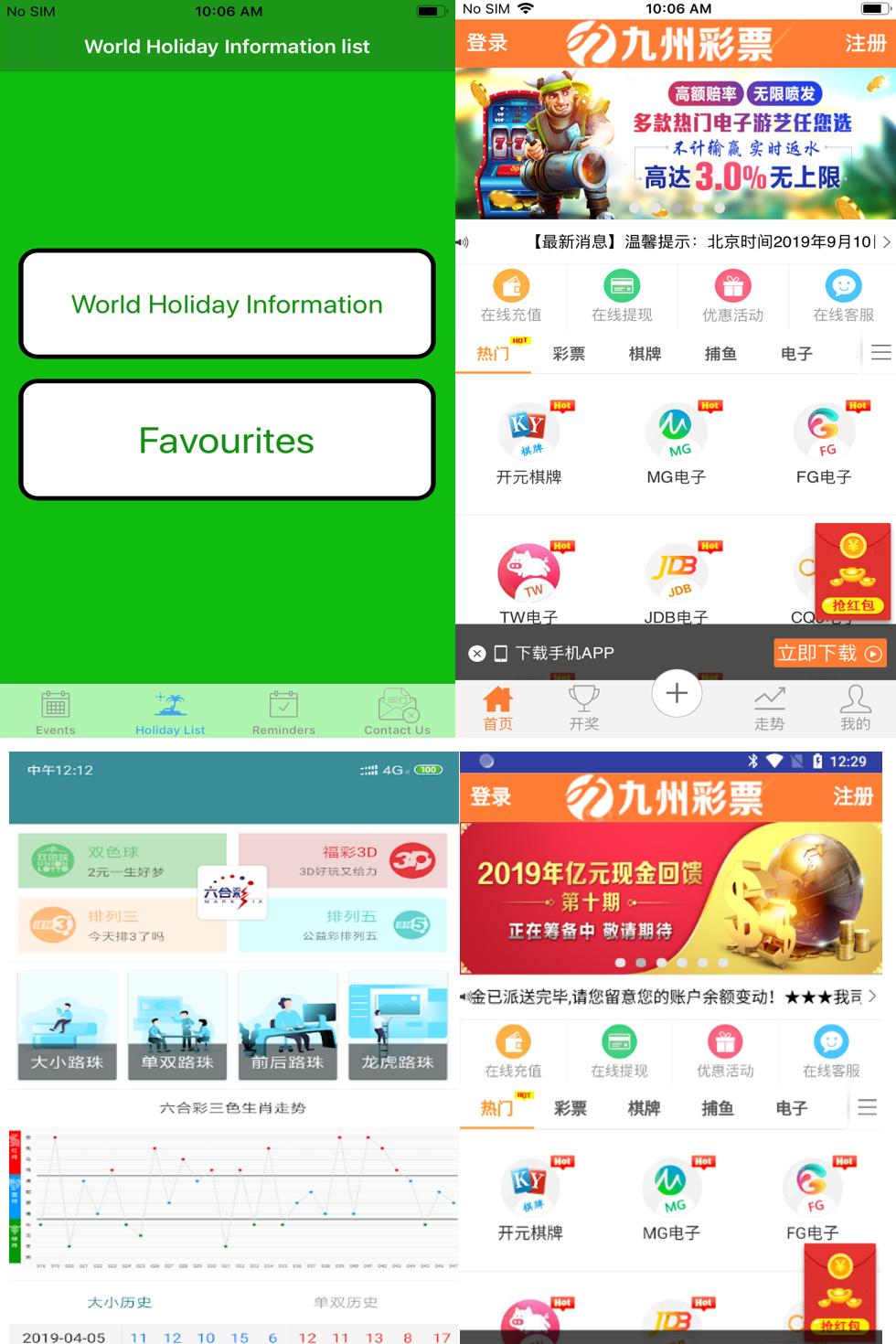 図1:偽アプリの一例。一見普通のアプリ(左)がまったく別の見た目に変身(右)