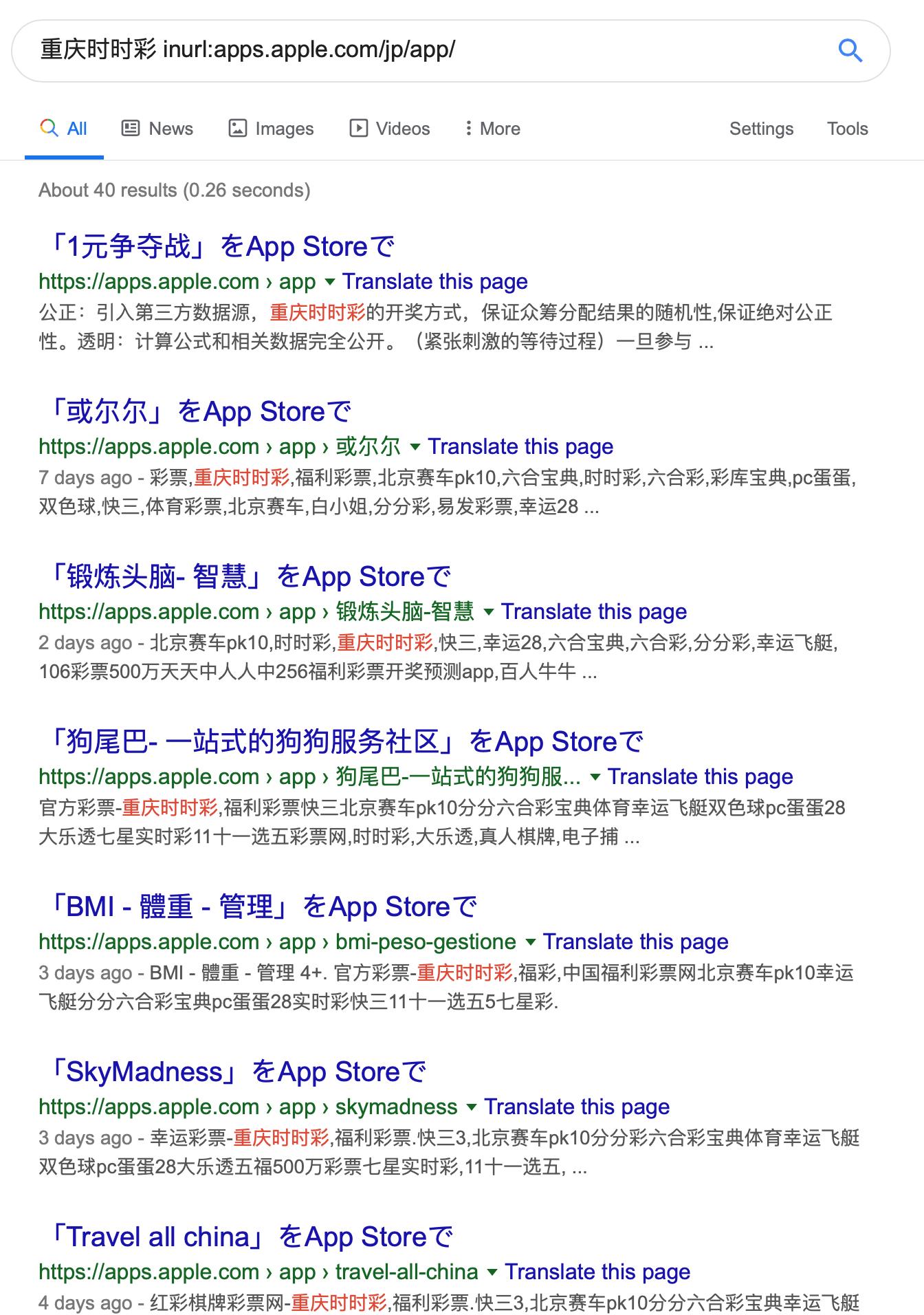 図16:日本版Google検索で表示された結果