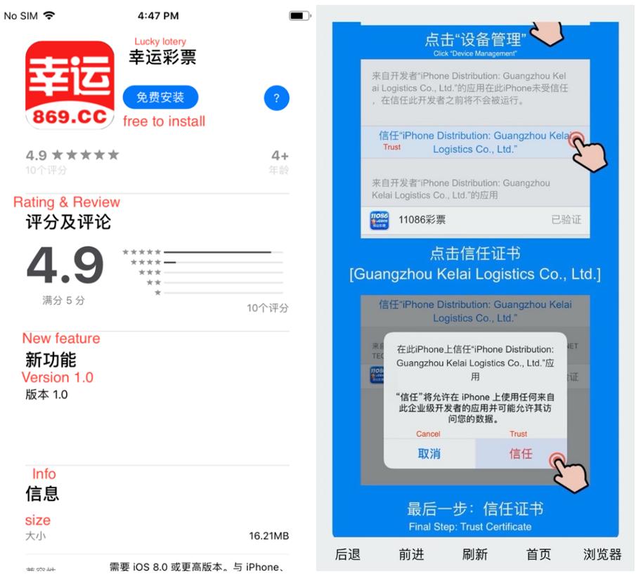 図3:App Storeを装う偽のアプリ詳細ページ(左)と企業配布用アプリのインストール手順(右)
