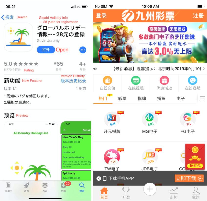 図5:App Store上のアプリ概要欄の説明では、世界の休日情報を提供するアプリ(左)とされているが、実際のアプリの表示画面では宝くじのアプリ画面が表示される(右)