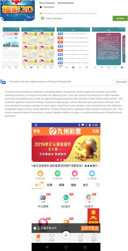 図6. Google Playのアプリと英語版の説明(上)、および起動時の実際のアプリ画面(下)