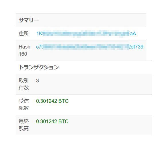 図2:9月末確認のセクストーションスパム内で指示されていたビットコインアドレスのトランザクション例