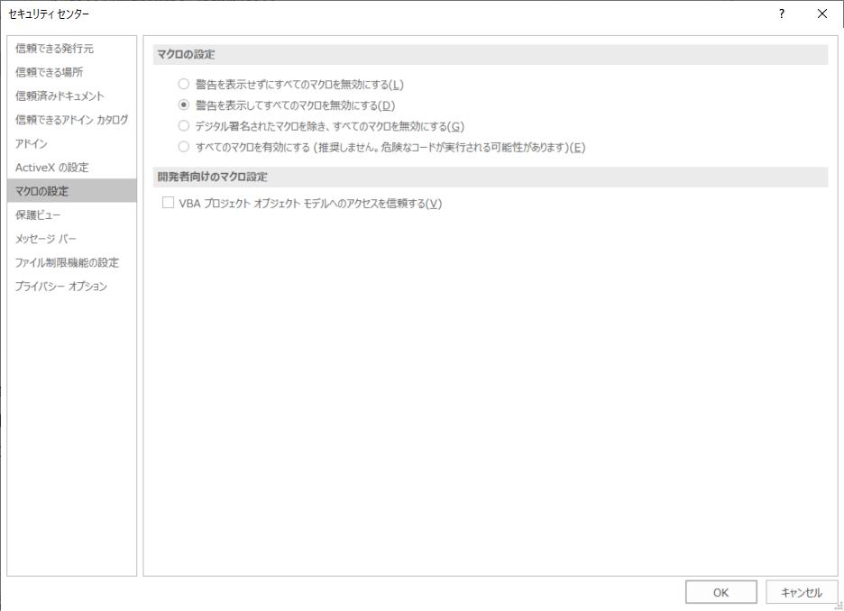 図7:Microsoft Officeの「セキュリティセンター」での「マクロ設定」画面の例