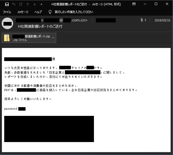 図2:巧みな日本語で書かれた標的型メールの例