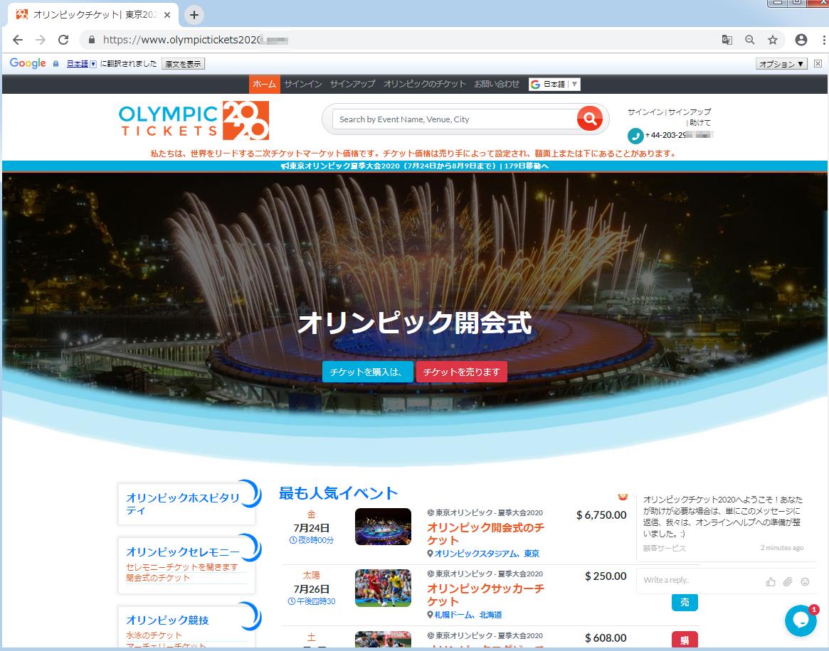 図2:サイト上のGoogle翻訳機能で日本語化した際の表示例