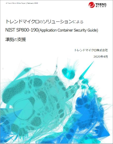 トレンドマイクロのソリューションによるNIST-SP800-190(Application Container Security Guide)準拠の支援
