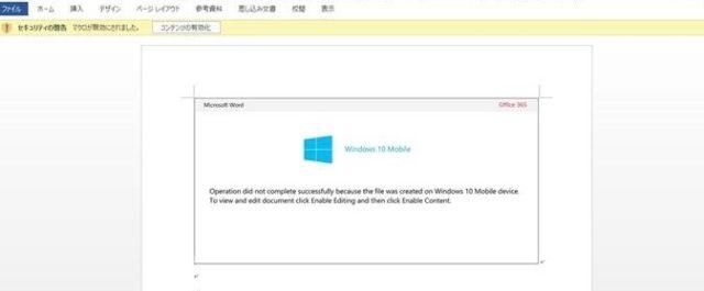 図:問題のメールに添付されたWordファイルを開いた場合の表示例