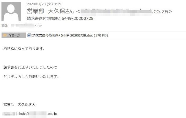 図:7月の活動再開後に確認されたEMOTETの攻撃メールの例