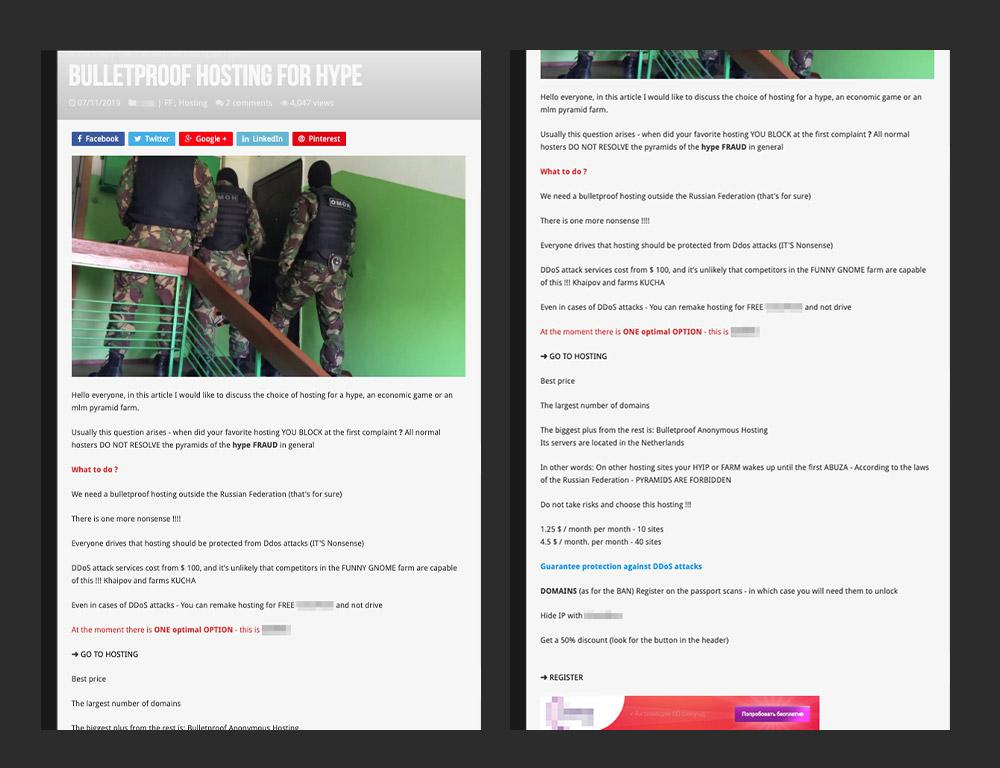 図4:防弾ホスティングサービスプロバイダの広告記事