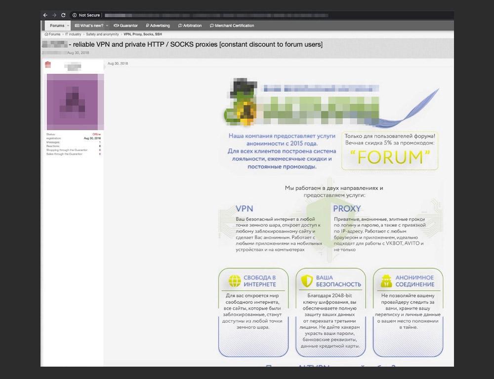 図5:アンダーグラウンドフォーラム内での人気VPNサービスの広告