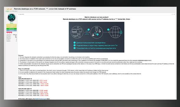 図9:モバイルワークスペース:Torで提供される防弾サーバにより事前構成されたワークスペース