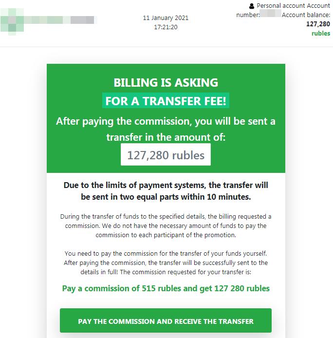 図5:偽の送金サイト上に表示された偽の個人アカウントの一例
