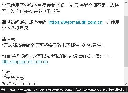 図6:中国語で書かれた偽のアカウントパスワードの通知メール
