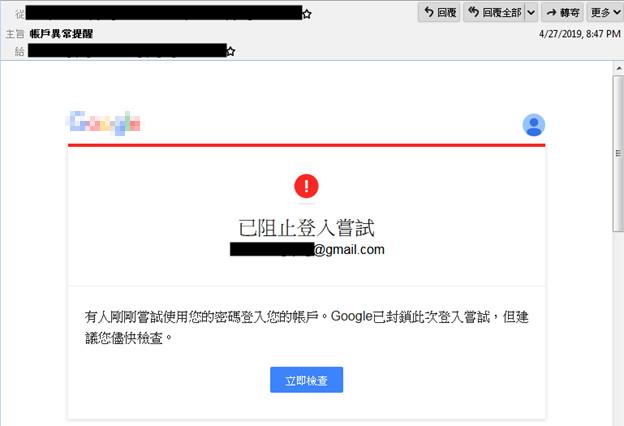 図2:Earth Wendigoが、ある民主主義活動家に対して送信したスピアフィッシングメールの一例