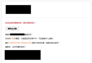 図3:ネットショップ割引券を偽装したスピアフィッシングメール