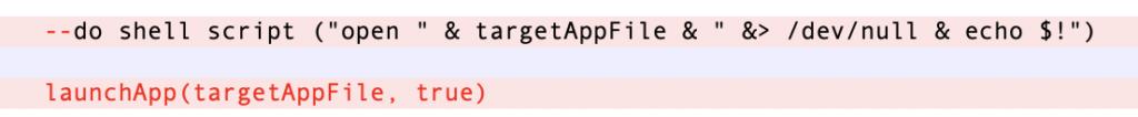 図6:launchAppが呼び出す関数
